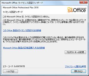 office 2013 クラック 方法